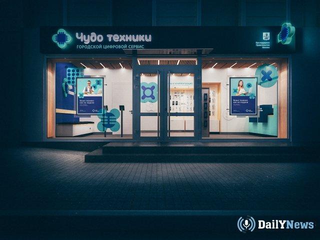 Жителям Москвы предлагают бесплатную диагностику компьютеров