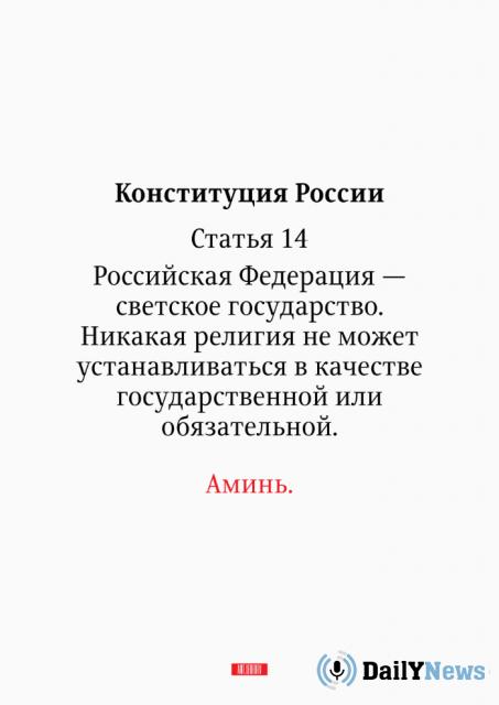 Новый плакат Артемия Лебедева к Дню Конституции 2019