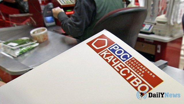 В Роскачестве подтвердили уровень качества российских продуктов