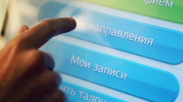 Жители Хабаровска смогут записаться на приём к врачам онлайн