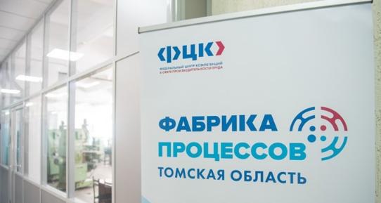 Фабрика процессов в Томске возобновила свою работу